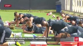 Доба до матчу за Суперкубок УЄФА: тренери заявили про готовність до бою