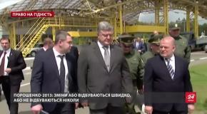 Так говорив Порошенко, або Як зміна місця сидіння п'ятої точки різко змінює політичну позицію