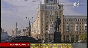 Россия сказала НЕТ
