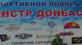 Спортивная лоля карпа.Монстр Донбасса 2010.
