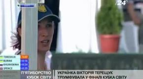 Виктория Терещук - триумф в финале Кубка мира