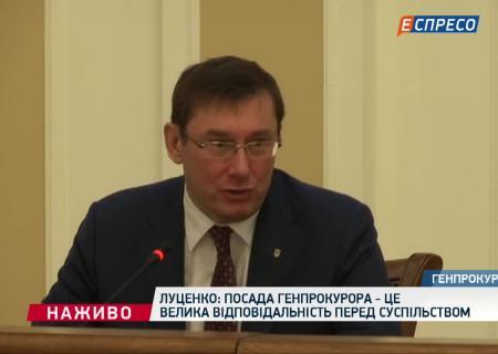 Луценко анонсировал повышение зарплат прокурорам на70%