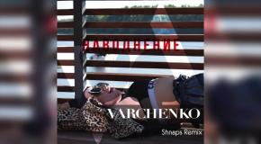 VARCHENKO - Наводнение (Shnaps Remix)