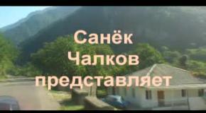 Абхазия - страна души (видос от Чалкова Александра)
