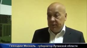 Москаль рассказал о ближайших планах для Луганской области