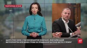 Як путінський олігарх Фукса розкішно веде бізнес в Україні: скандальні деталі