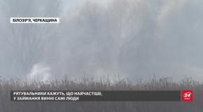 На Черкащині рятувальники вже тиждень не можуть припинити тління торфовищ