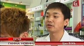 Парикмахер КНР