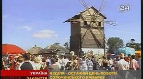 Сороченская ярмарка
