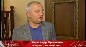 Александр Прогнимак в 'Галерее СИТИ' (Живопись)