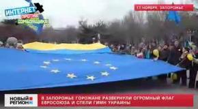 18 11 13 В Запорожье горожане развернули огромный флаг Евросоюза и спели гимн Украины