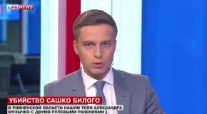 Убит Александр Музычко по прозвищу Сашко Билый