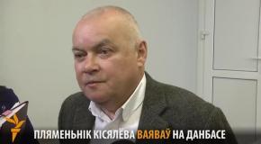 Пропагандист Киселев заявил, что его племянник воевал за боевиков