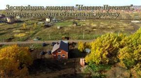 Коттедж в Нагаево – природа и уют