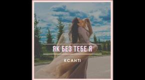 Ксанті - як без тебе я (official audio 2020)