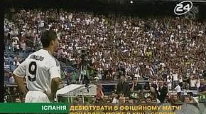 Презентация Роналдо Криштану