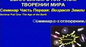 "Кент Ховинд ""Возраст Земли"" 1ч."
