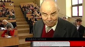 Ірина Фаріон, Презентація Павла Чучки