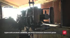 Ситуація на Донбасі: Україна та проросійські бойовики зазнали втрат