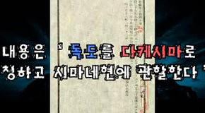 Южная Корея на землю! Песня