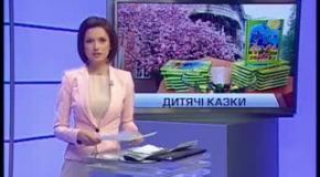 Второклассники в Ужгороде написали книгу сказок на с