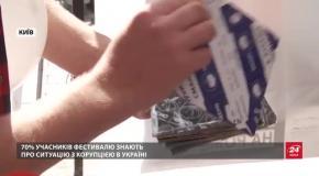 """У Києві влаштували фестиваль антикорупції """"ДумкоFest"""""""