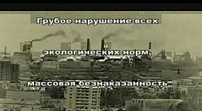 Загрязнение экологии