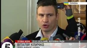 """""""Люди вышли на Майдан, потому что не хотят жить без справедливости"""" - Кличко"""