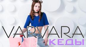 VARVARA - Кеды