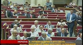 Парламент заработал