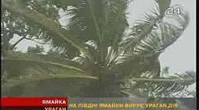 Ураган на Ямайке