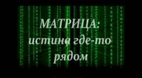 Матрица: Истина где-то рядом