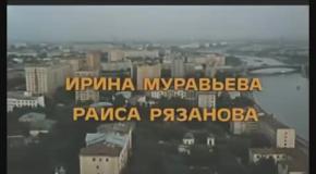 Александра - песня из Москва слезам не верит