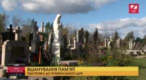 Про головне. Львів за 31.10.17