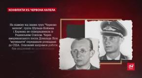"""""""Червона капела"""": як гігантська шпигунська організація боролась з диктатурою Гітлера"""