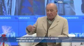 Лев Дуров о себе и профессии в день своего 80-летия