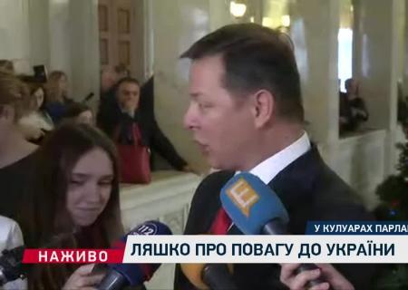 Власти США аннулировали 10-летнюю визу Олега Ляшко