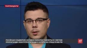 """""""Вконтакте"""" та """"Одноклассники"""" як поле вербування нової агентури російської розвідки"""