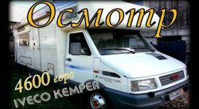 Осмотр  Iveco  Kemper   автодом  из Германии   Авто  из Литвы