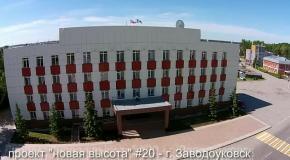 Проект новая высота #20 - г  Заводоуковск