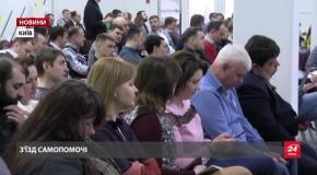 """У Києві проходить 14  з'їзд партії  """"Об'єднання Самопоміч"""""""