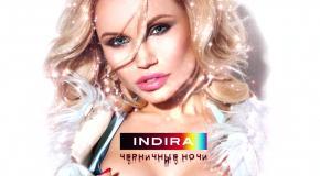 Индира - Черничные Ночи