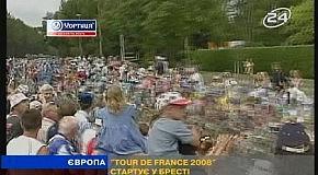 """Toub De France 2008""-велогонки"
