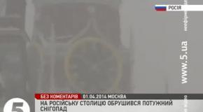 На столицу России обрушился мощнейший снегопад