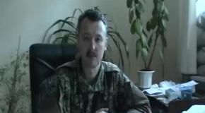 Российские националисты подарили Стрелкову беспилотник