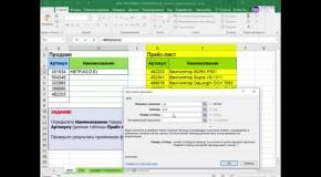 Бесплатный видеокурс Топ-20 формул Excel на каждый день - формула ВПР