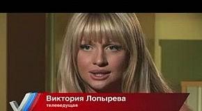 Виктория Лопырёва - сила красоты (часть 1)