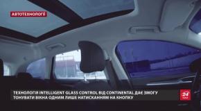 """Як технологія тонування від Continental """"в один клік"""" економить пальне і підвищує безпеку"""