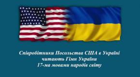 Ко Дню независимости сотрудники посольства США спели гимн Украины на 17 языках