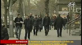 Чрезвычайное положение в Ереване
